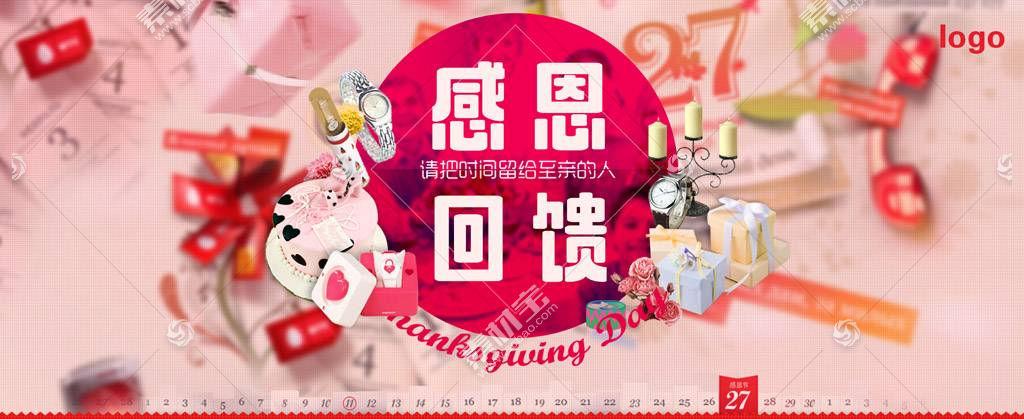 粉色礼物感恩节展板海报模板素材