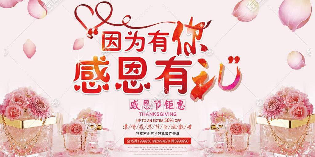 粉色花朵感恩节展板海报模板素材