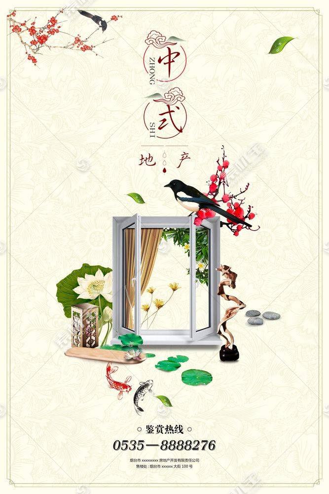 中國風地產中式古風海報設計模板