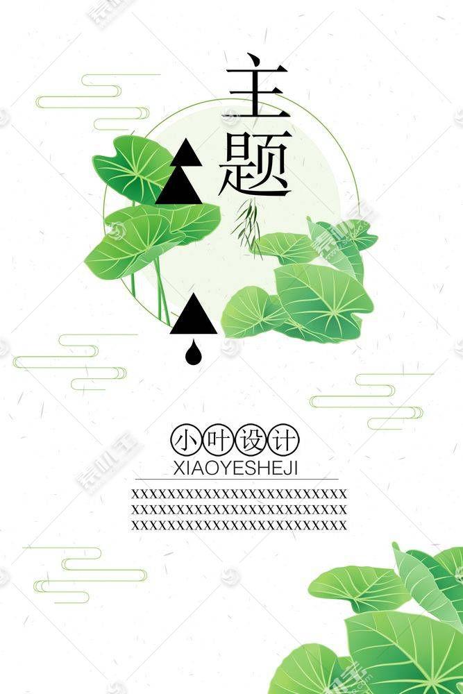 小清新中國風海報 (5)