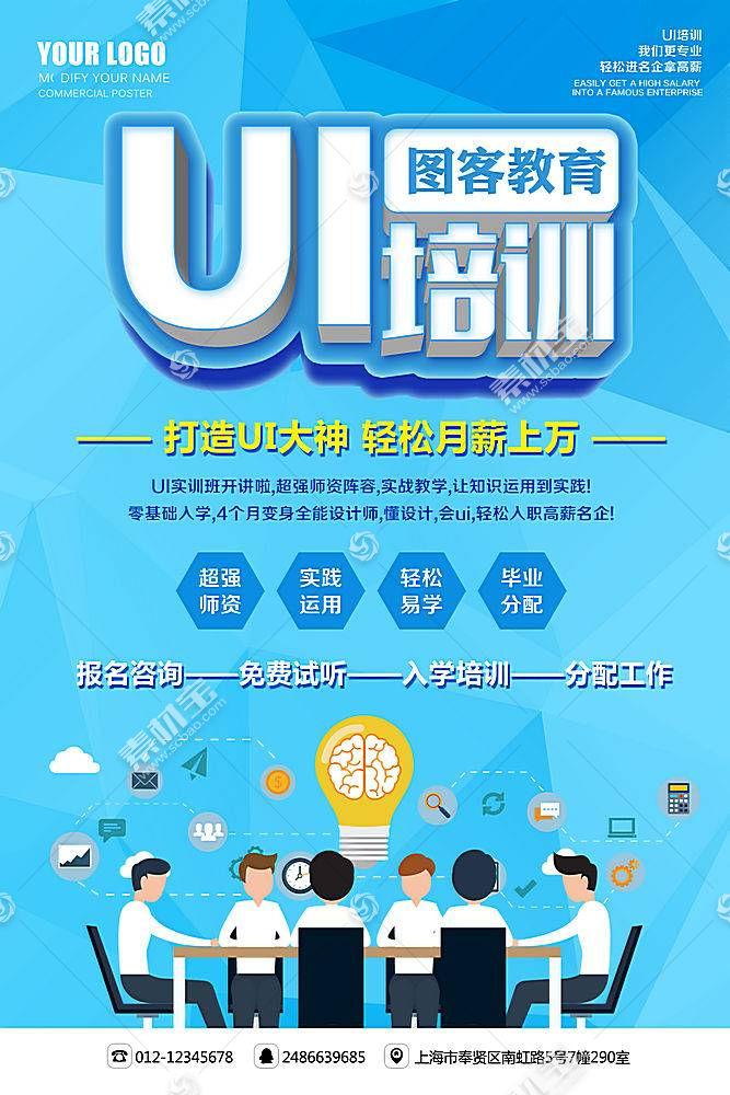 蓝色UI培训立体字海报