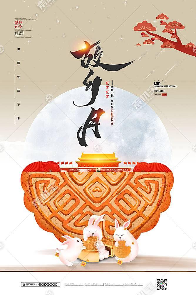 中国风简约中秋节故乡月宣传海报