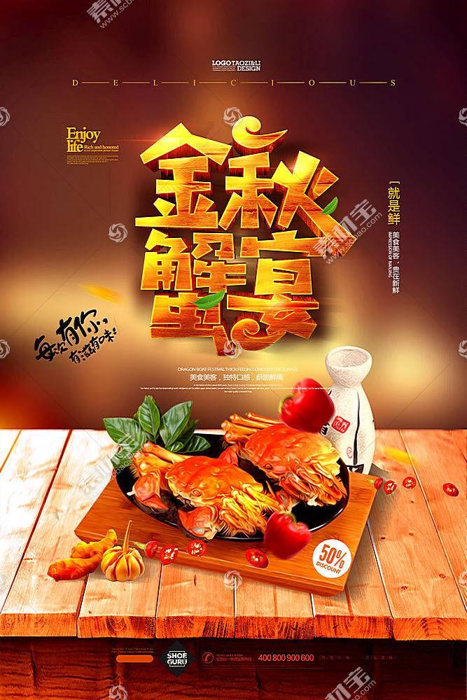 中秋节金秋蟹宴美食创意海报设计