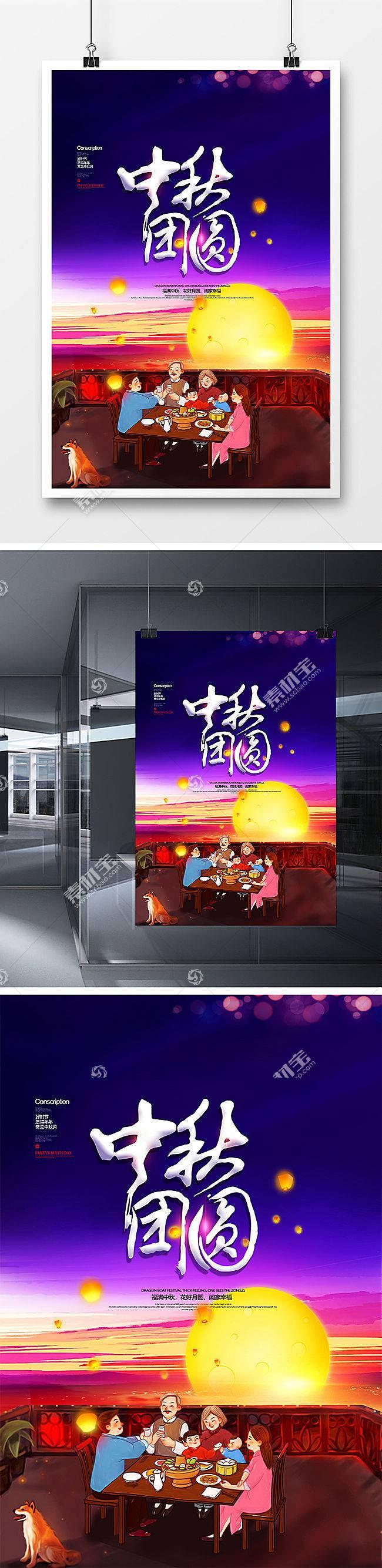 传统中国风中秋团圆中秋节海报