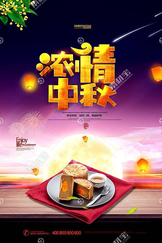 传统中秋节月饼浓情中秋宣传海报