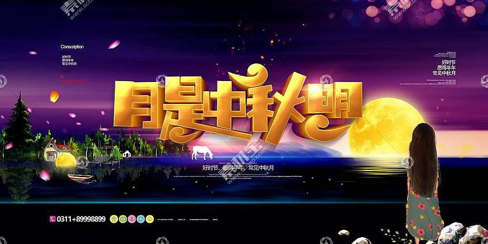 创意中秋节月是中秋明宣传展板