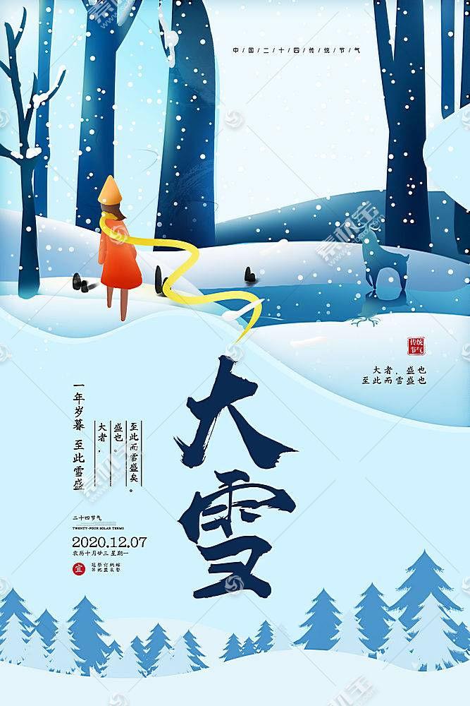 中国风24节气大雪节气海报