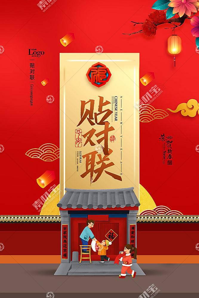 中国风新年习俗贴对联系列海报