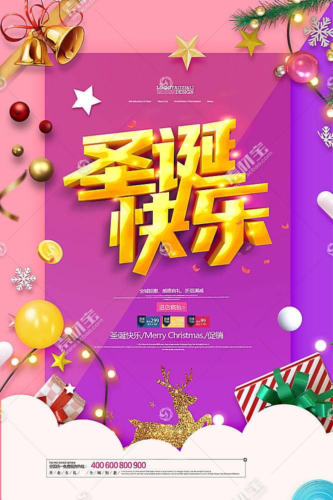 创意时尚圣诞快乐圣诞节促销海报设计