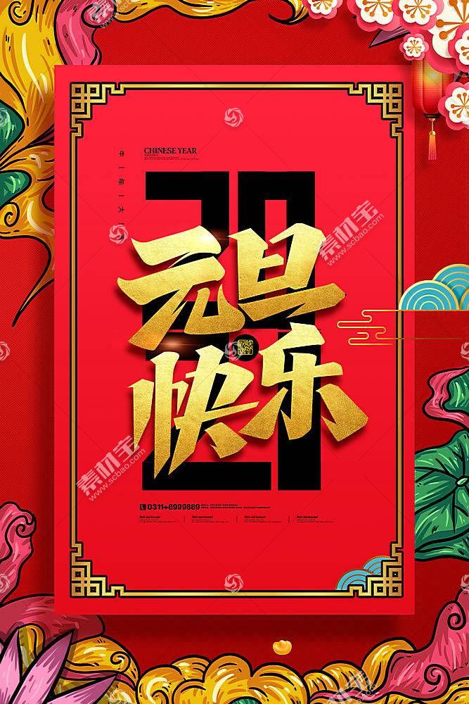 国潮风2021年元旦快乐元旦节海报