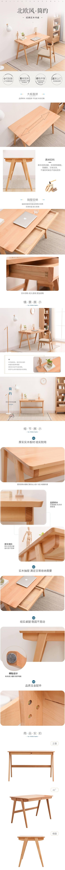 经典实木书桌办公家具详情页