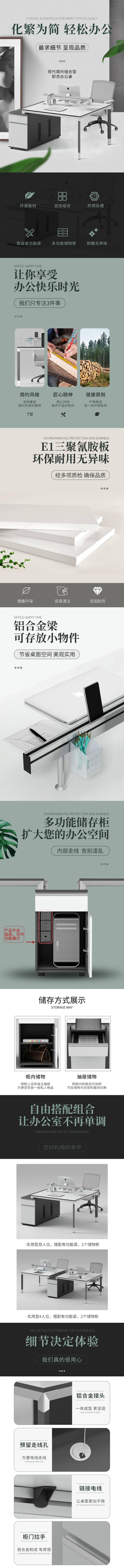 电脑桌办公椅办公家具详情页