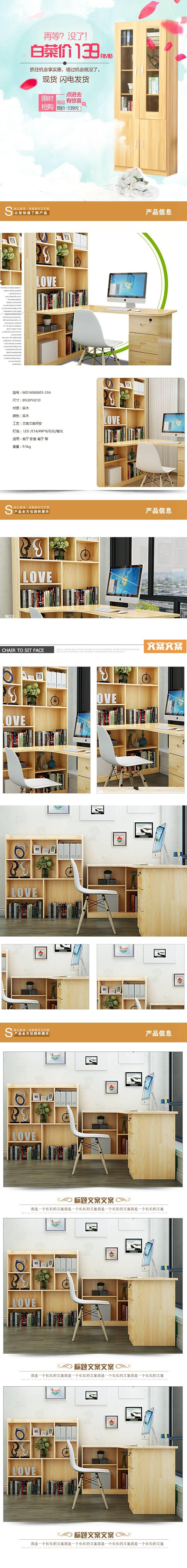 文艺实木书柜书桌椅子办公家具详情页