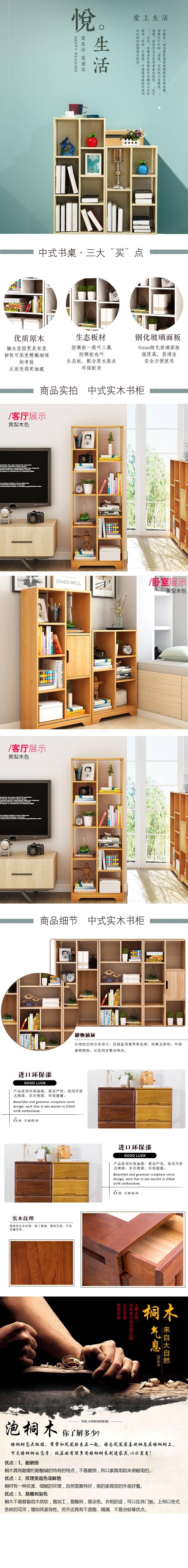 中式实木书柜办公家具详情页