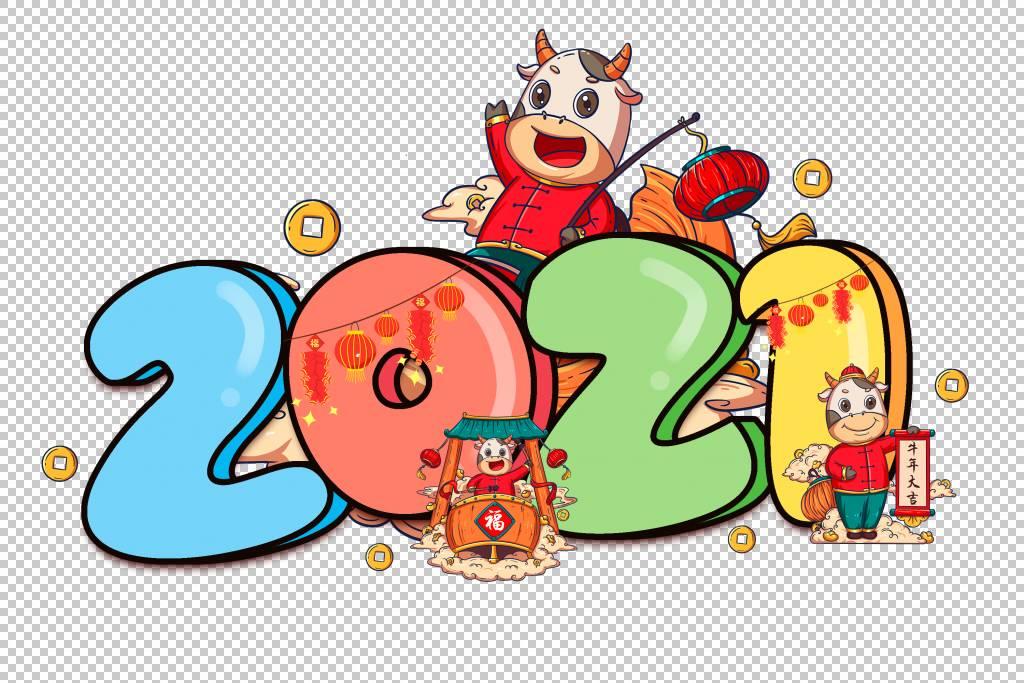 数字2021新年彩色卡通艺术字