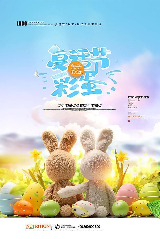 复活节彩蛋复活节海报