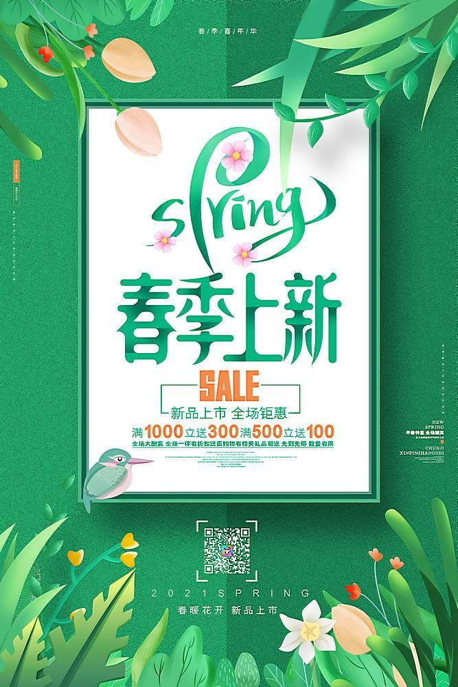 绿色简约春季上新春天促销海报设计产品海报,国庆海报,美食海报,