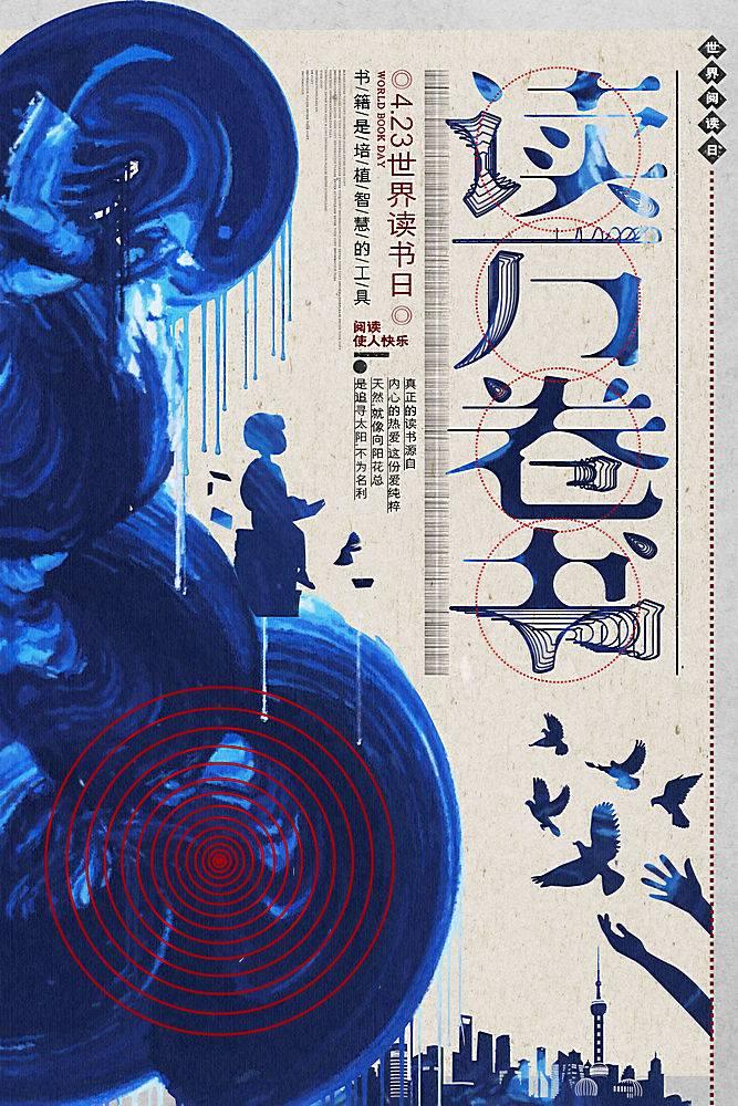 蓝色创意读万卷书世界读书日海报设计卡通读书,小学生读书,儿童读