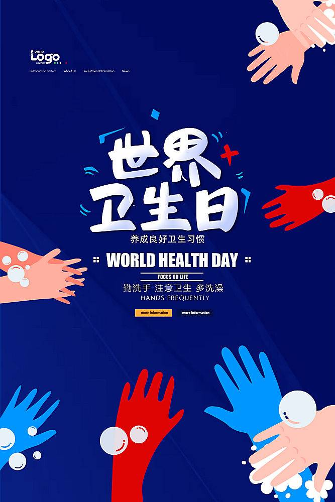蓝色简洁世界卫生日海报