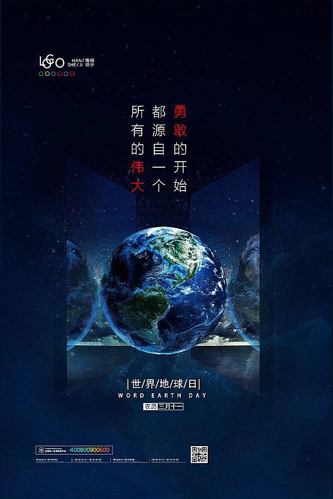 高端大气世界地球日海报设计