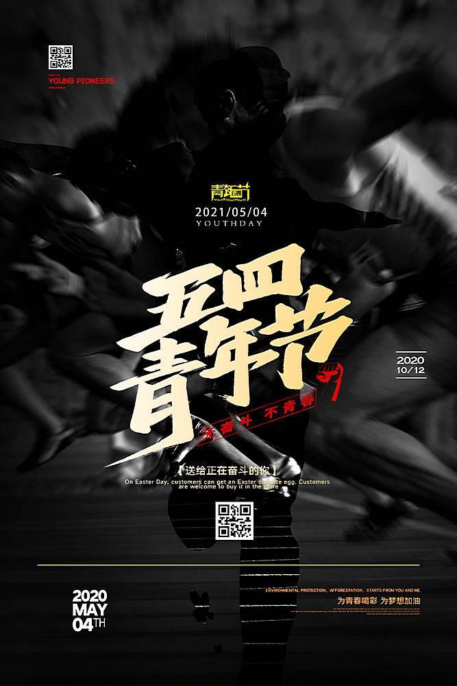 黑金高端五四青年节宣传海报