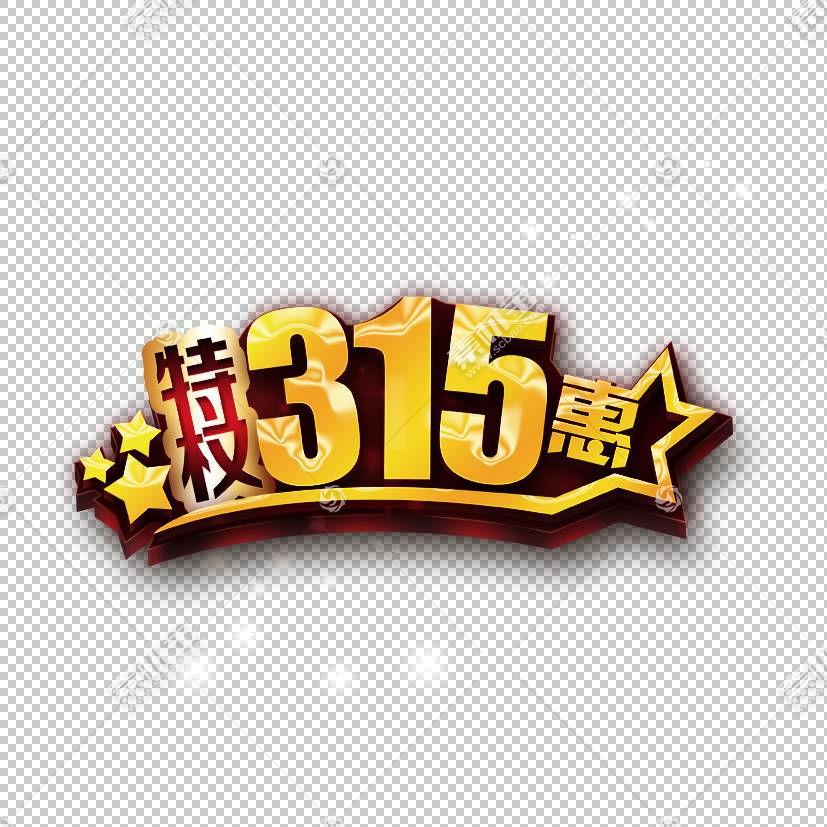 特权315惠钜惠