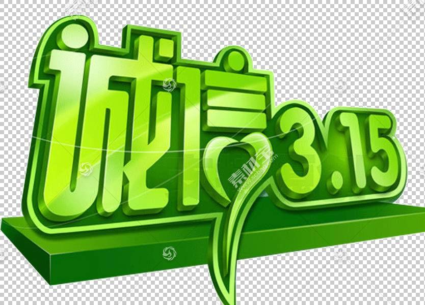 诚信315字体设计