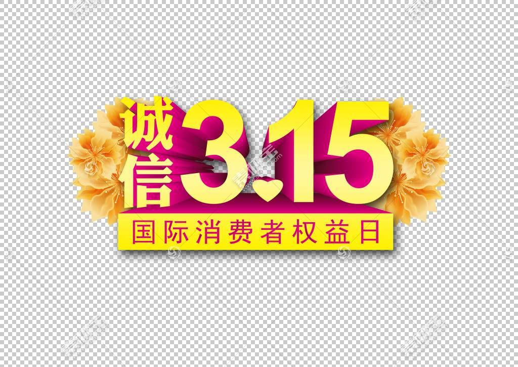 诚信315诚信png图片