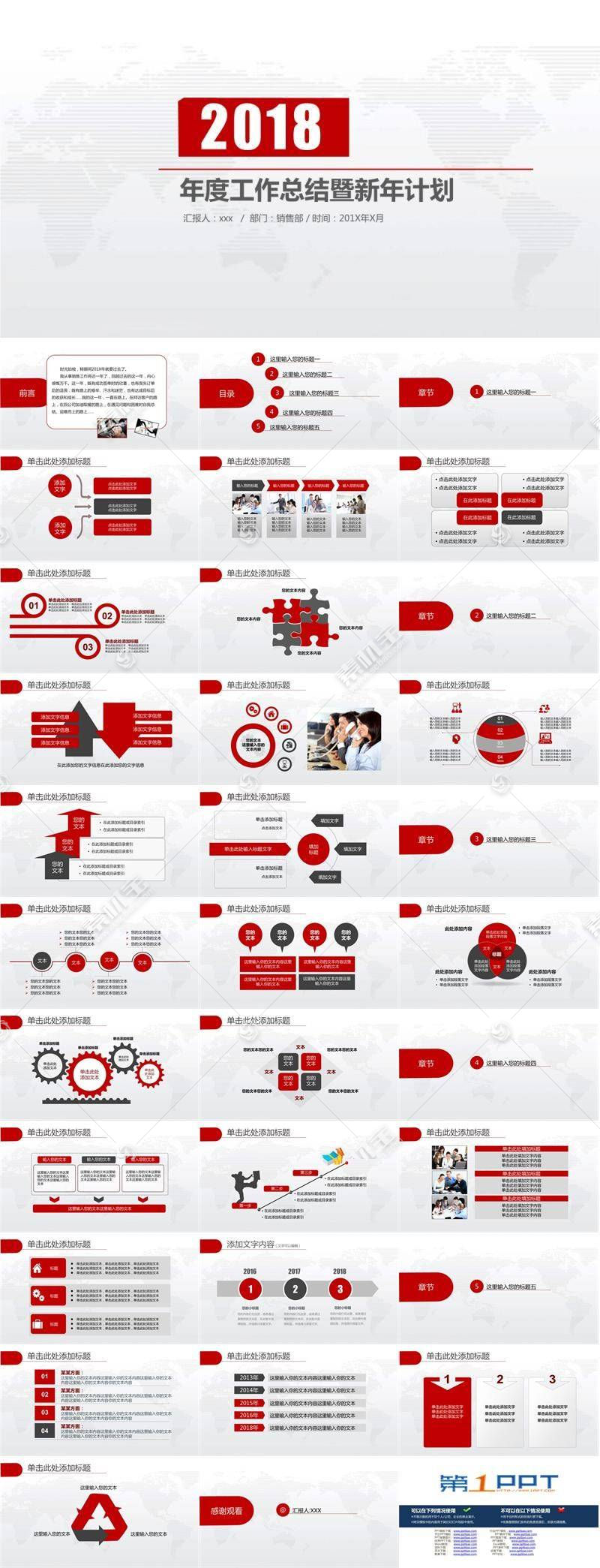 红色年度工作总结新年计划ppt模板图片
