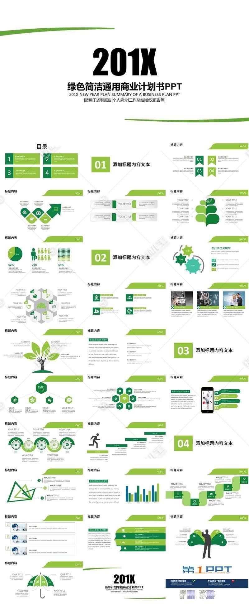 极简风格绿色通用商业计划书ppt模板图片