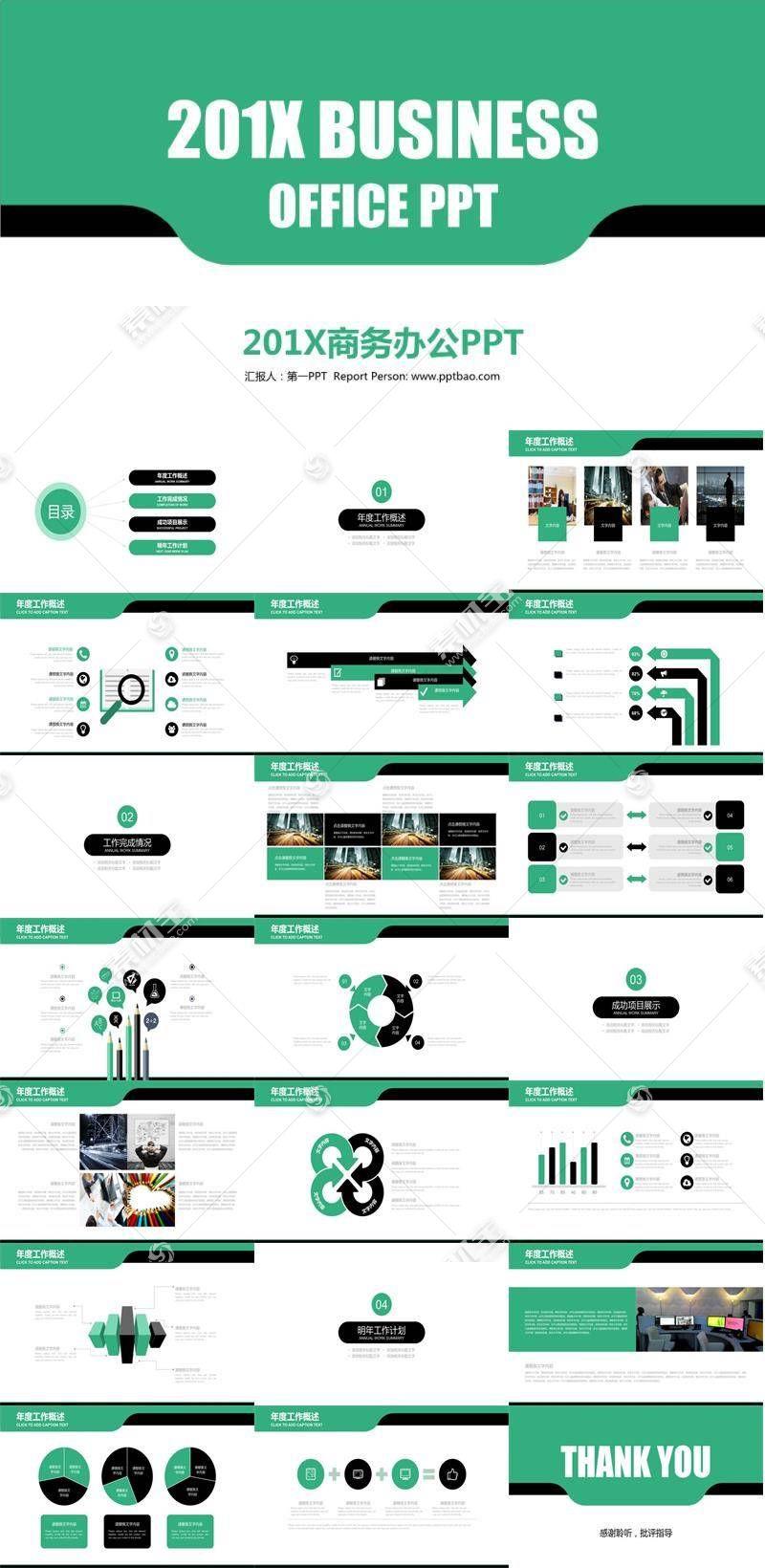 绿色简洁工作汇报幻灯片模板图片