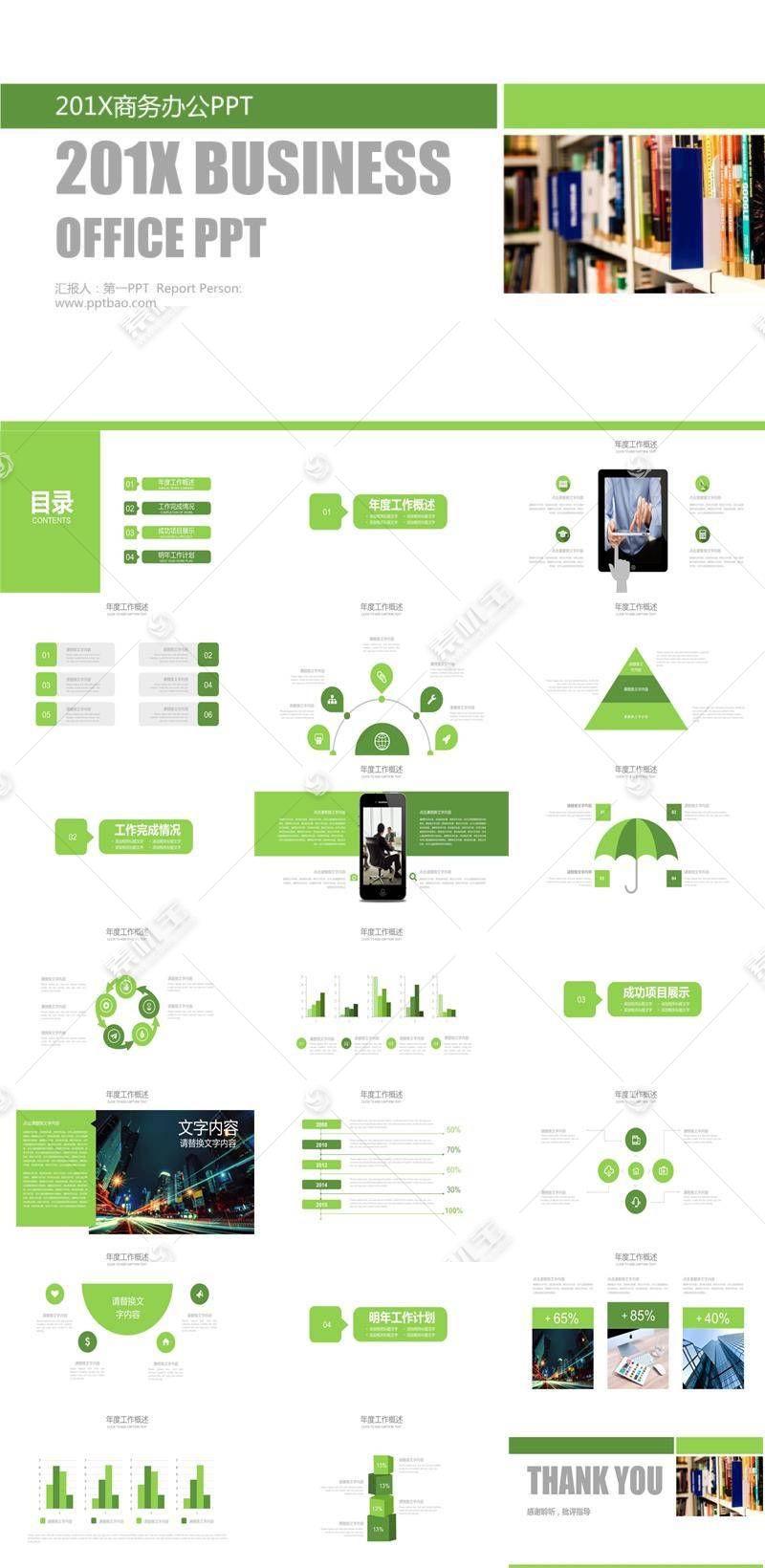绿色商务幻灯片模板图片