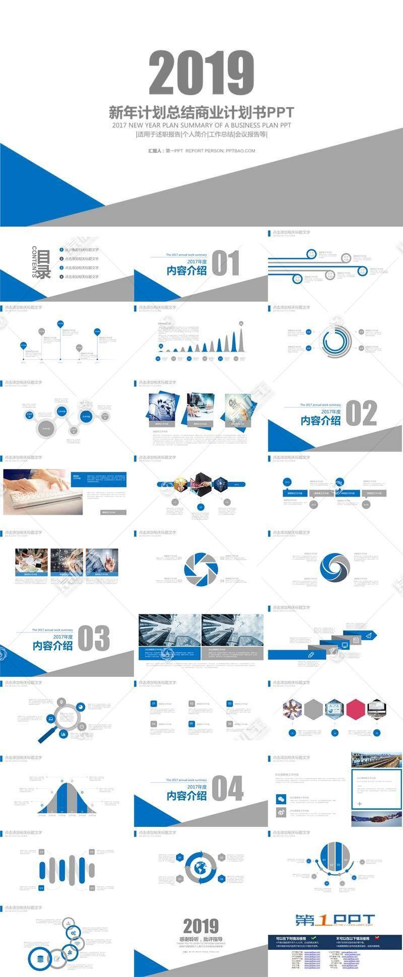 蓝灰简洁动态工作总结汇报ppt模板图片