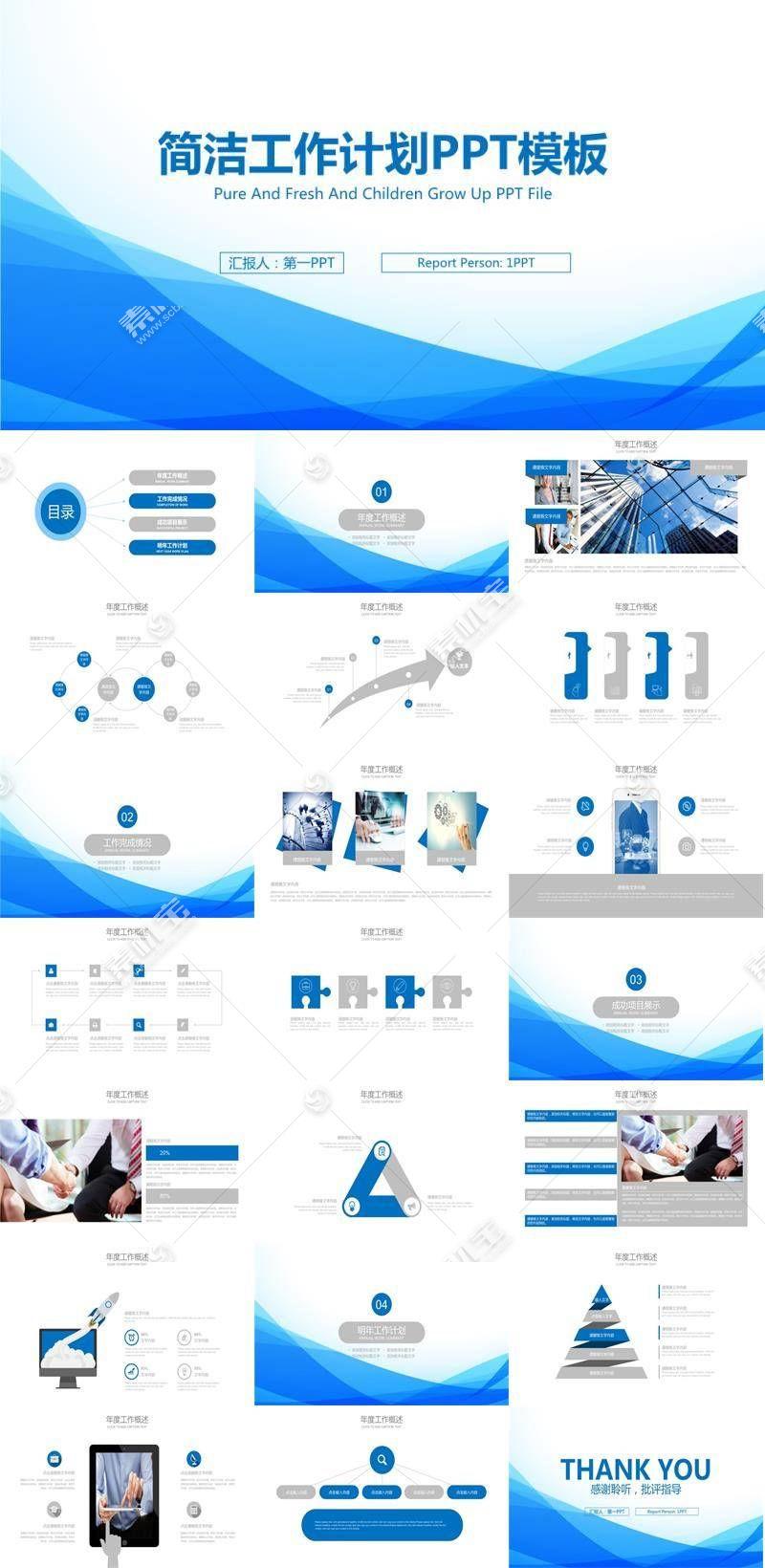 优雅蓝色简洁工作计划ppt模板图片