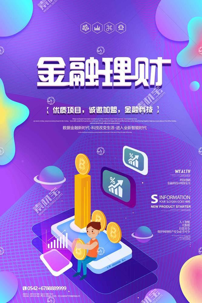 优质项目金融投资理财海报