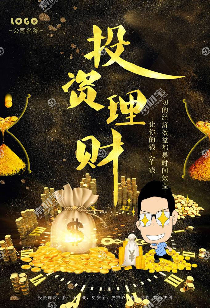 银行投资理财金融海报