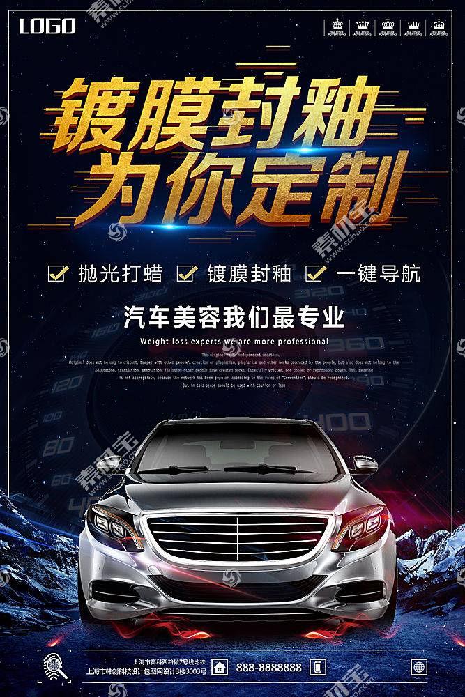 汽车镀膜宣传海报