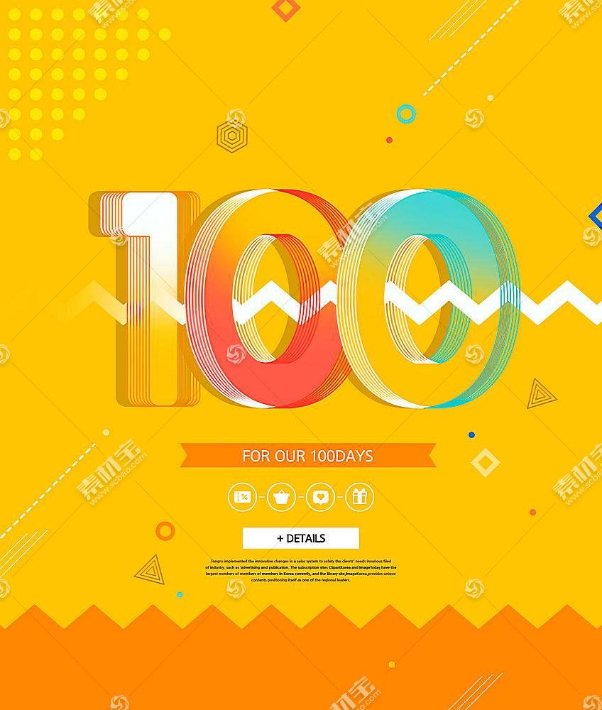 黄色100周年庆数字海报