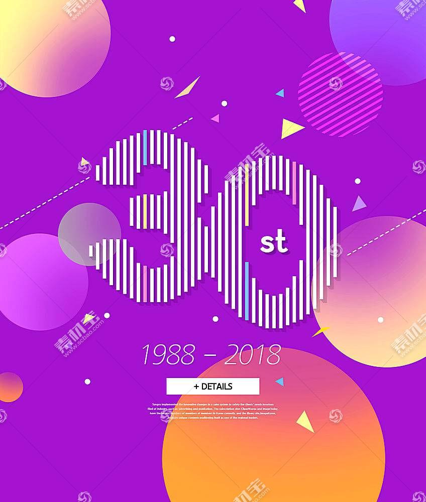 彩色30周年庆数字海报