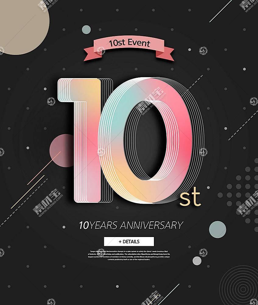 黑色10周年庆数字海报