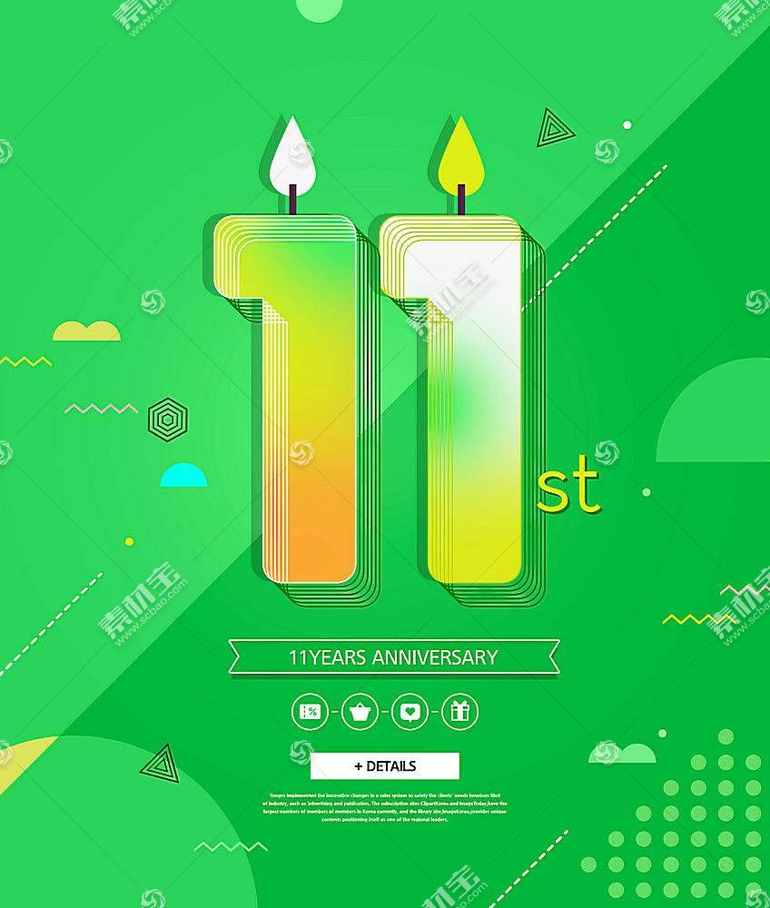 绿色11周年庆数字海报
