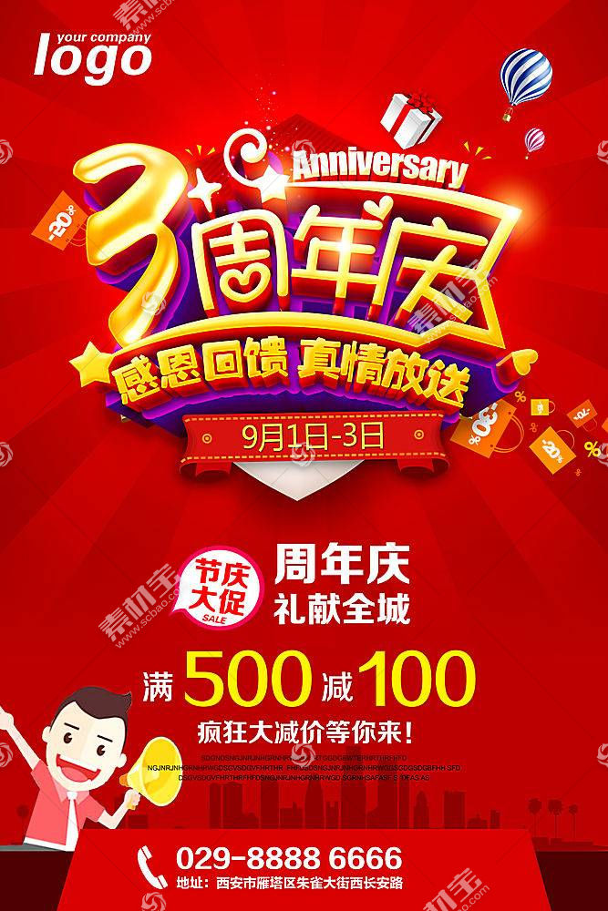 卡通红色3周年庆海报