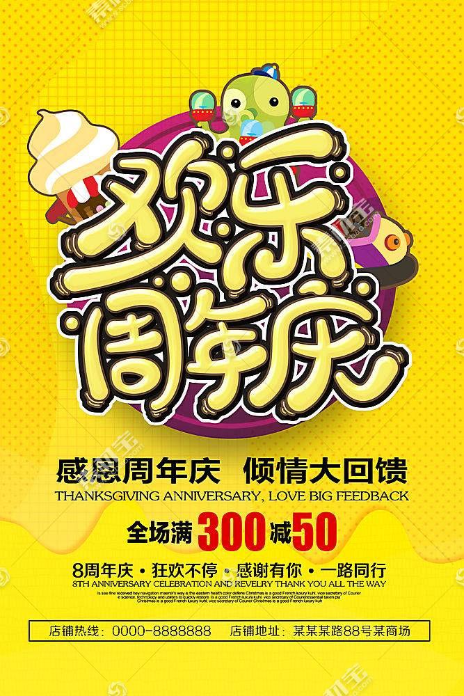 黄色欢乐周年庆海报