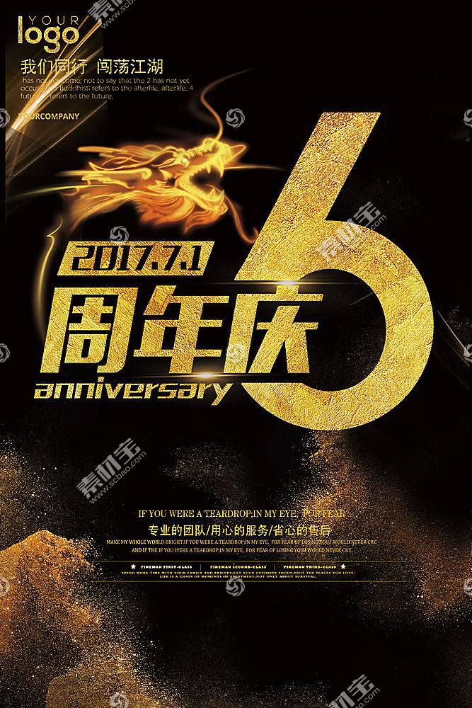 6周年庆海报
