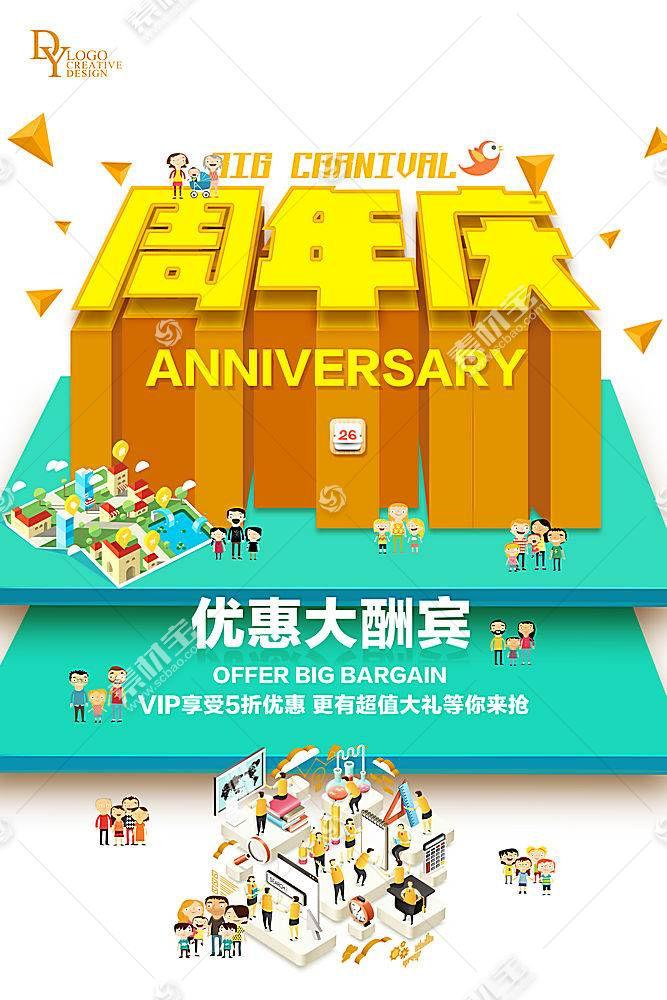 商城周年庆海报