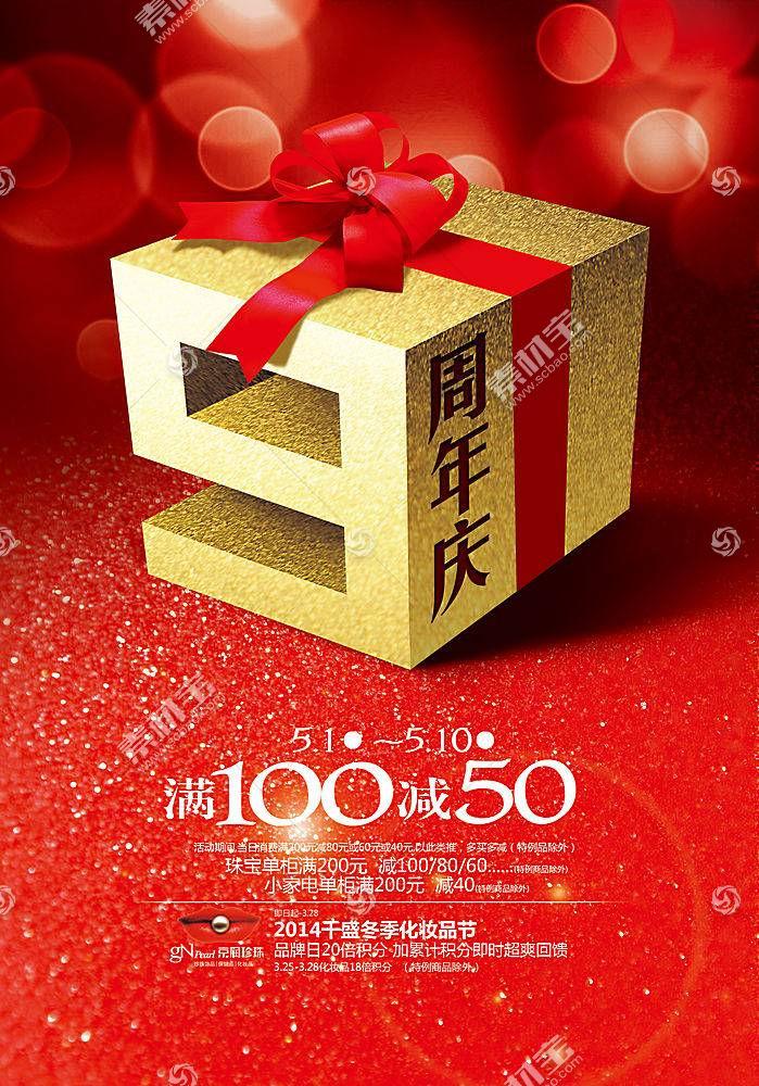 红色礼盒9周年庆海报