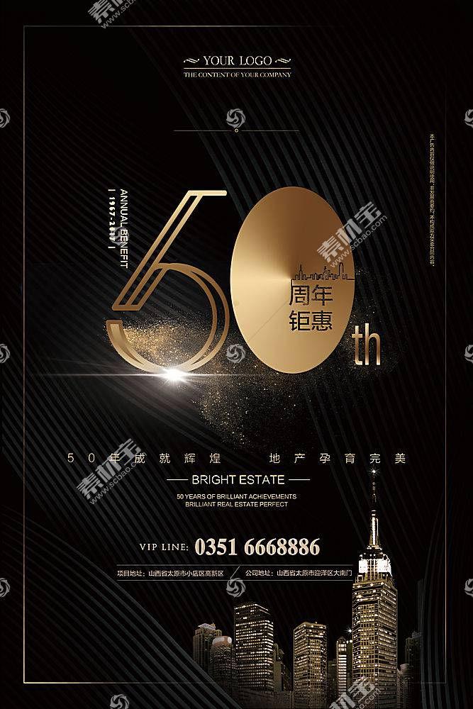 房地产50周年庆海报