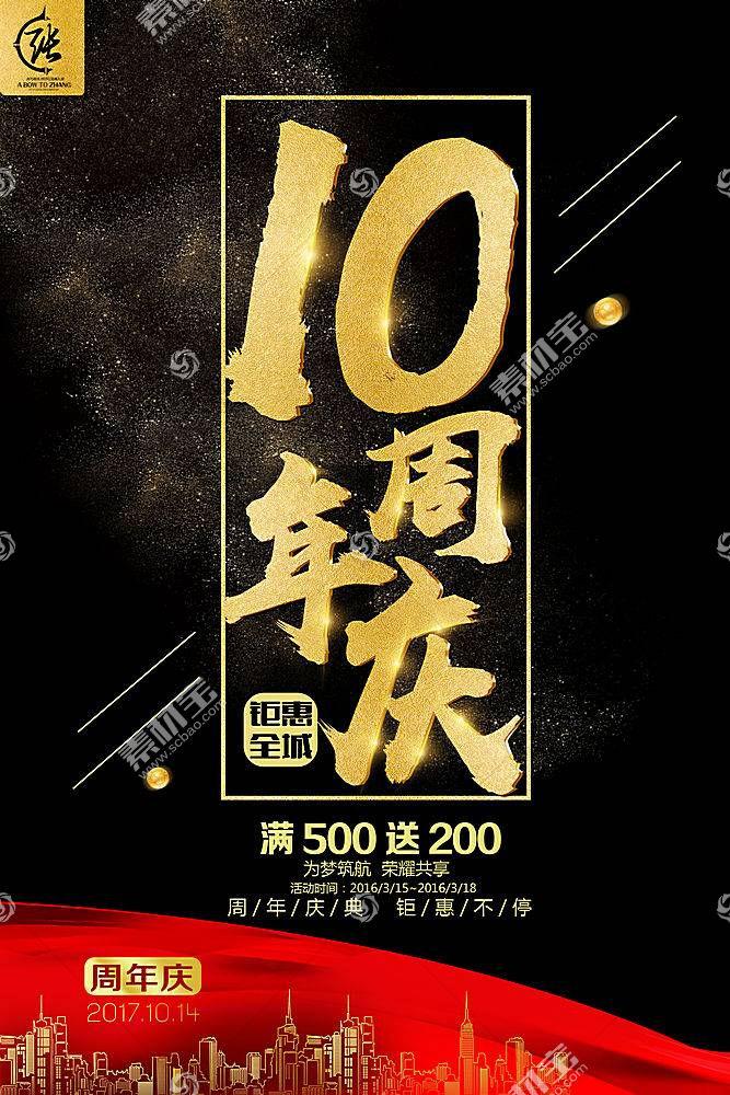 地产公司10周年庆满送海报