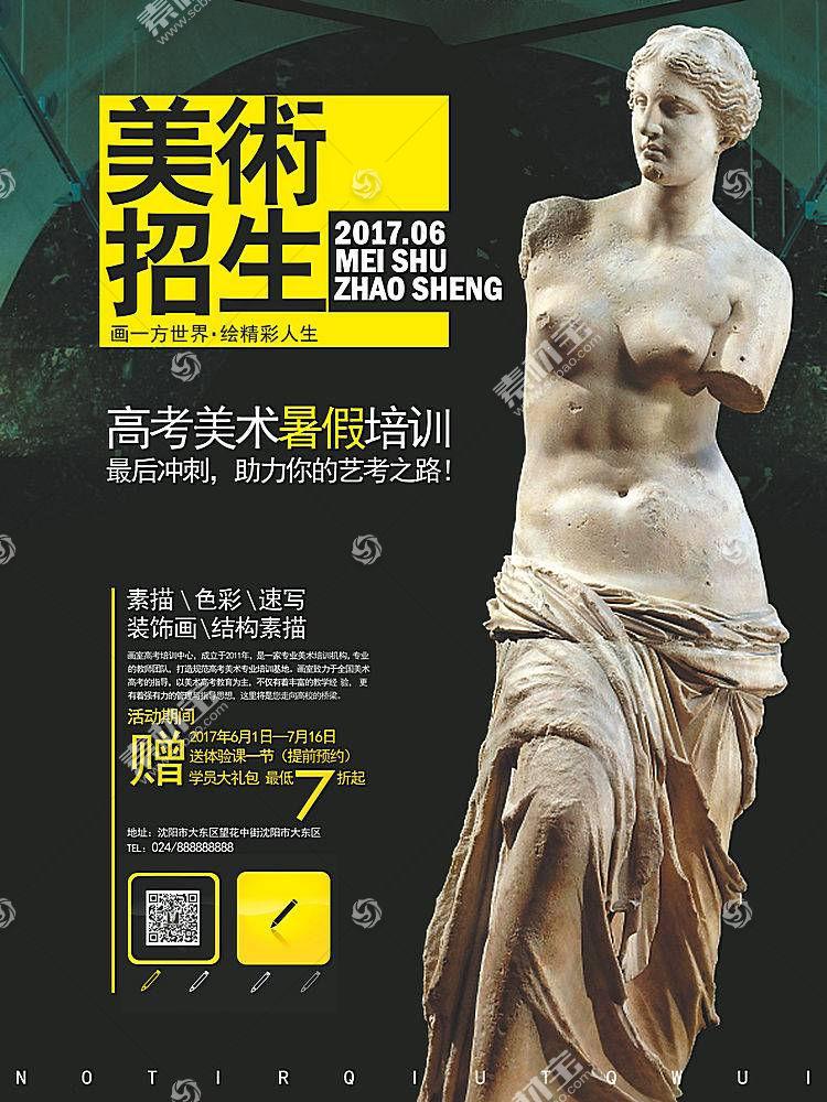 高考美术培训教育海报模板