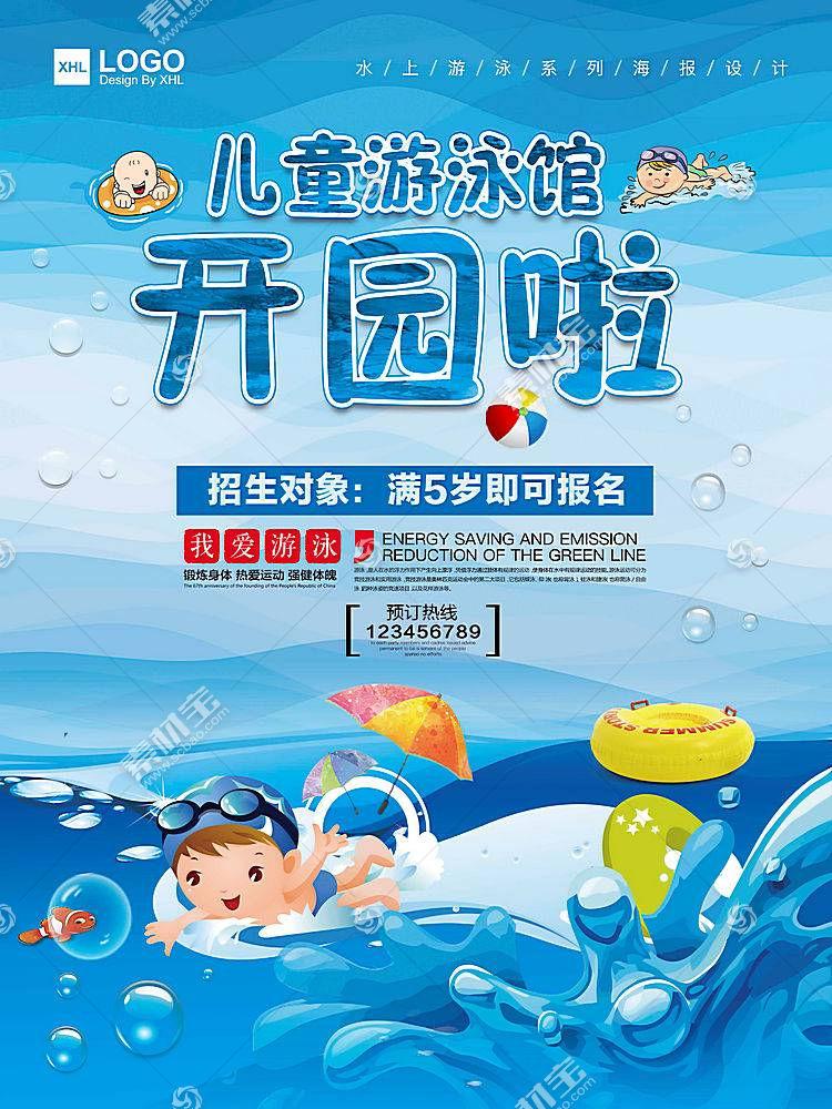 卡通儿童游泳培训教育海报模板